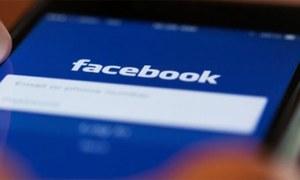 فیس بک میں آپ کیا کرسکتے ہیں اور کیا نہیں؟