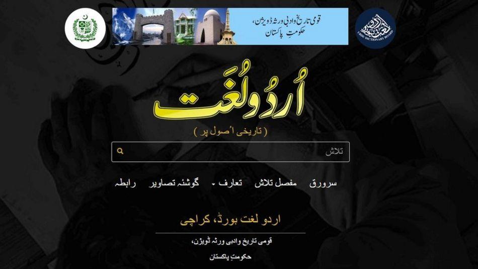 اردو لغتِ کبیر اب آن لائن اور موبائل پر
