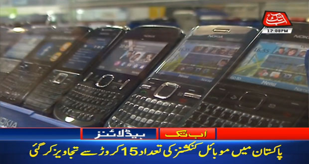 Number of Mobile Connections Exceed 1.5 Billion in Pakistan