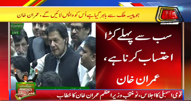 """Newly Elected PM Imran Khan Promises """"Strict Accountability"""""""