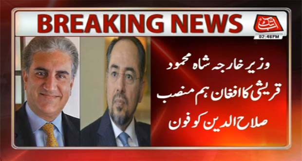 FM Qureshi Calls Afghan Counterpart To Offer Condolence
