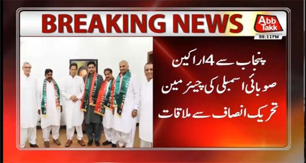Four Successful Independents From Punjab Join PTI | AbbTakk