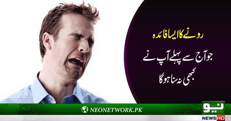 http://www.neonetwork.pk