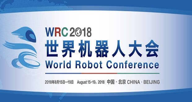 5 Days Long World Robot Conference Happening in Beijing
