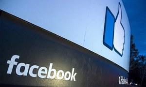 فیس بک استعمال کرنے پر اب پیسے دینا ہوں گے؟