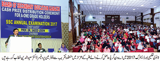 طلبا ء و طالبات کو کیش پرائز ایوارڈ دینے کی تقریب منعقد