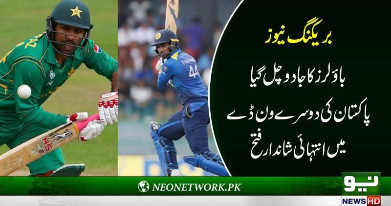 باولرز کا جادو چل گیا پاکستان کی دوسرے ون ڈے میں انتہائی شاندار فتح