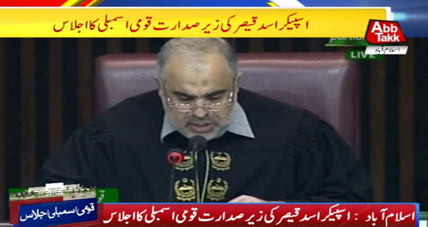 Heated National Assembly Session Underway
