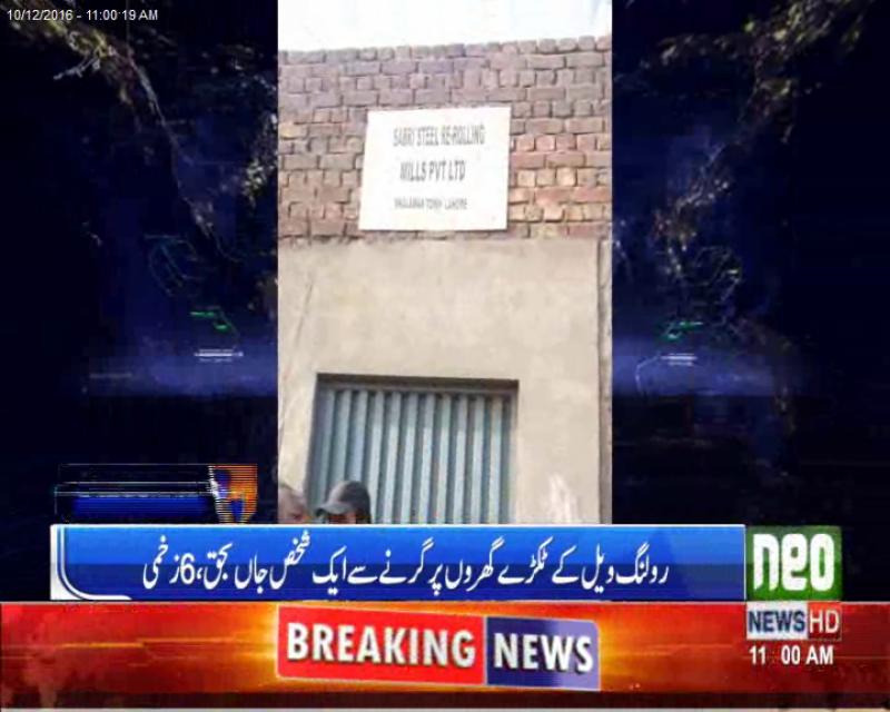 لاہور:محمودبوٹی میں اسٹیل ملز کا رولنگ ویل کھلنے سے فیکٹری کی چھت گر گئی