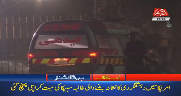 Sabika Sheikh's Body Arrives In Karachi