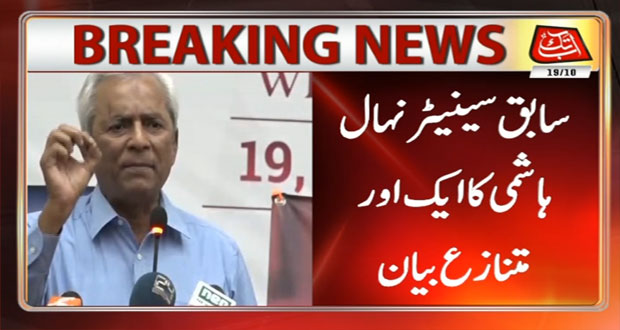 Nehal Hashmi's Strong Diatribe On Defence Institutions