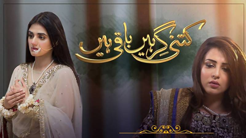 Pemra issues notice to Hum TV drama for homosexual content