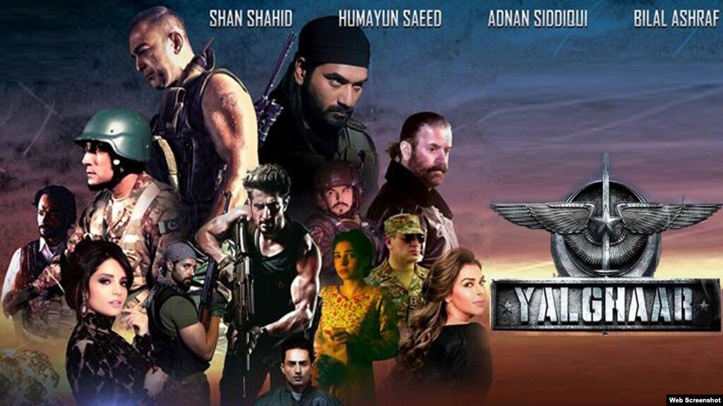 پاکستانی فلم 'یلغار' 22 ممالک میں ریلیز ہو گی