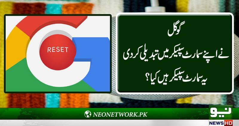 گوگل نے اپنے نئے اسمارٹ اسپیکر میں تبدیلی کا فیصلہ کرلیاہے
