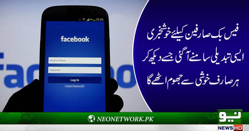 فیس بک نے صارفین کیلئے شاندار تبدیلی متعارف کروادی