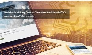 اسلامی فوجی اتحاد کی ویب سائٹ متعارف