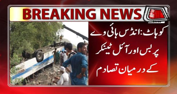 Breaking: 16 Killed, 22 Injured in Oil Tanker, Bus Accident